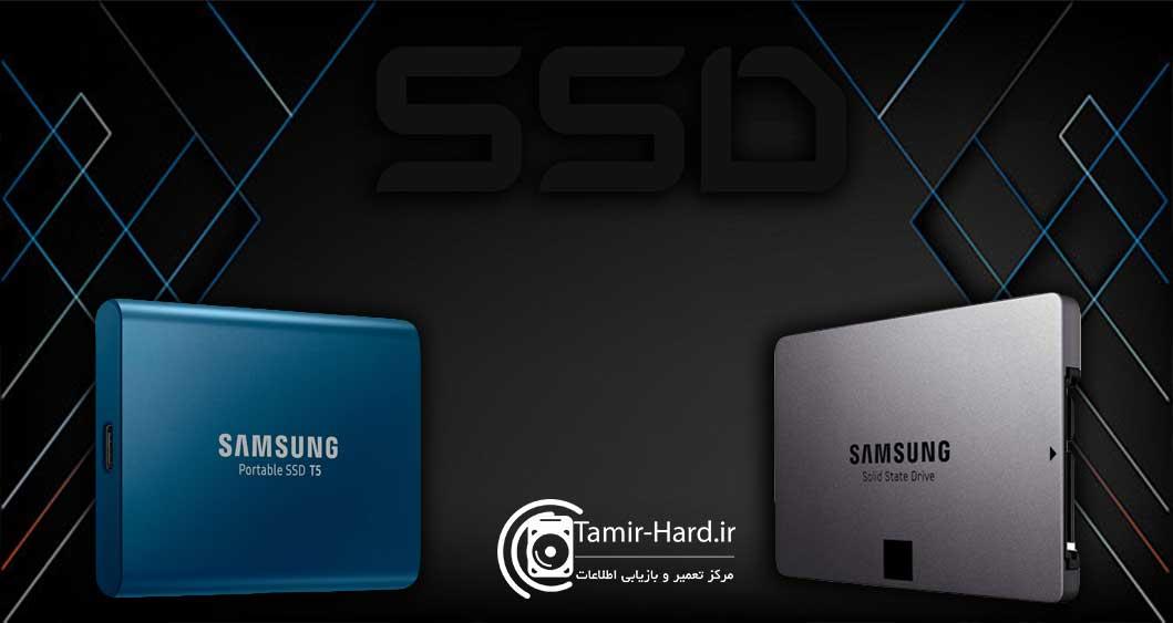 تعمیر و ریکاوری هارد های SSD