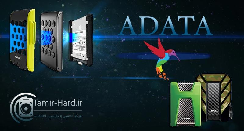 تعمیر و ریکاوری هارد های ADATA