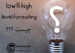 فرق بین high level formatting با low level formatting