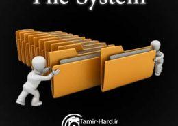 انواع فایل سیستم
