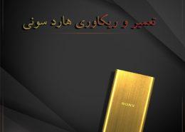 تعمیر و ریکاوری هارد Sony