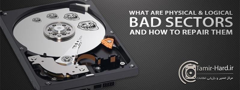 بدسکتوری شدن هارد دیسک