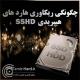 ریکاوری هارد های هیبریدی SSHD