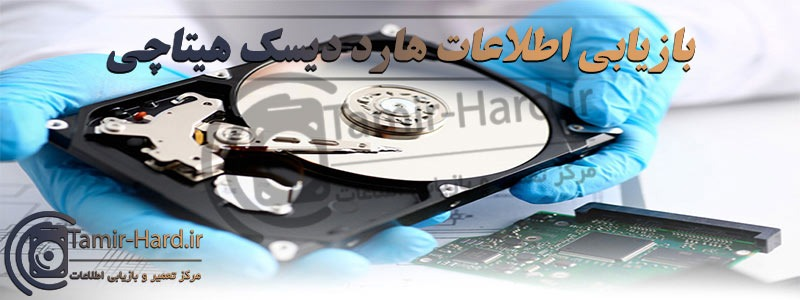 بازیابی اطلاعات هارد دیسک هیتاچی