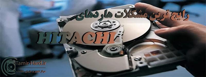 انواع مشکلات هارد دیسک هیتاچی