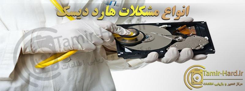 مشکلات هارد دیسک