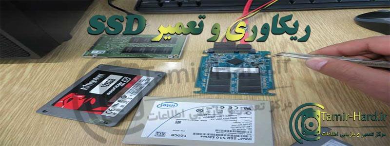 ریکاوری و بازیابی اطلاعات هارد SSD