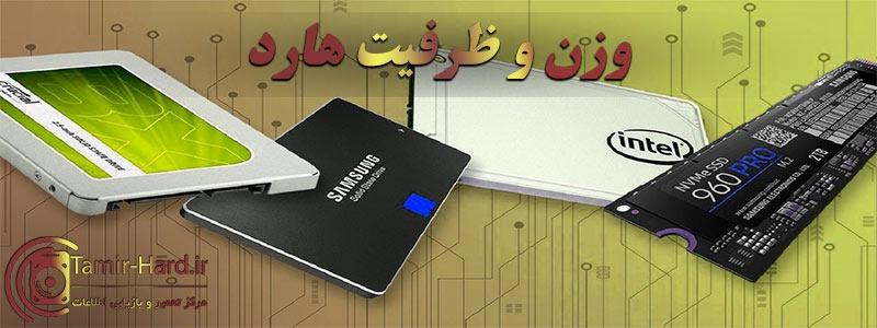 وزن هارد SSD